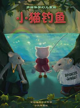 多媒体梦幻童话剧《小猫钓鱼》