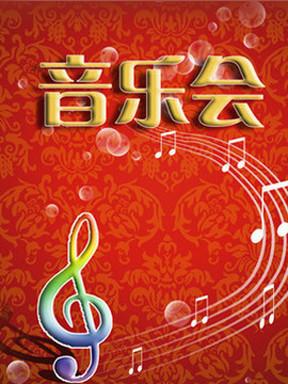 澳大利亚海德堡合唱团经典唱段音乐会