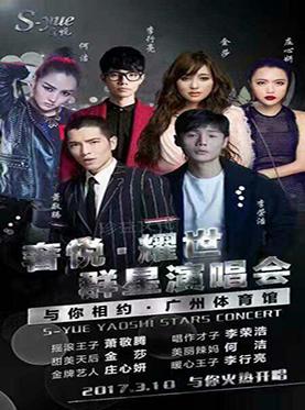 奢悦·耀世广州群星演唱会