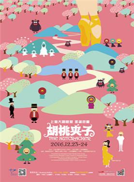 柴可夫斯基经典芭蕾舞剧--上海大剧院版《胡桃夹子》