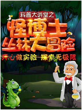 科学实验秀《怪博士丛林大冒险》重磅回归!