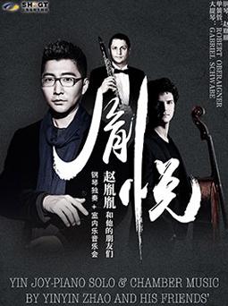 胤悦—赵胤胤和他的朋友们钢琴独奏与室内乐音乐会