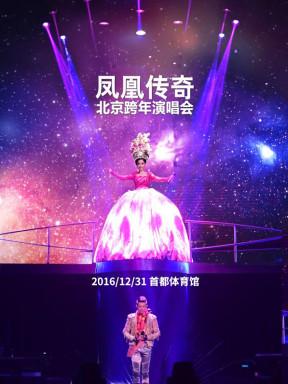 凤凰传奇2016北京跨年演唱会