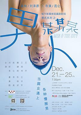 源沢流(样本)创作-经典剧目男式系列之《男人某某某》