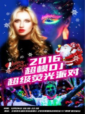2016北京圣诞节平安夜活动 超级荧光派对暨超模DJ巡演