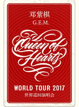 G.E.M. 邓紫棋【Queen of Hearts】世界巡回演唱会2017 广州站