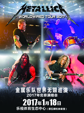 Metallica金属乐队世界无限巡演2017年北京演唱会