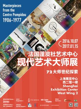 【官方电子票】法国蓬皮杜艺术中心-现代艺术大师展