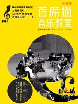 首席猫音乐教室开幕季 献给孩子的音乐会2