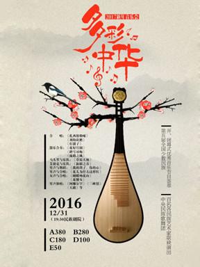 中央民族歌舞团2016冬季欢乐周新年音乐会—《多彩中华》