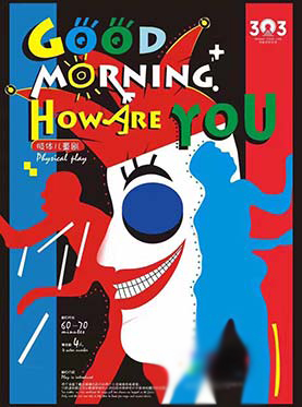 三生•有戏|303原创肢体儿童剧——《GOOD MORNING HOW ARE U》