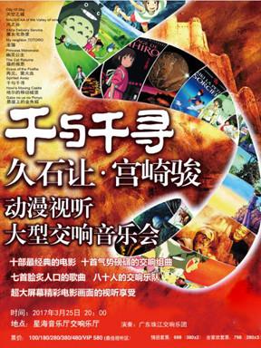 千与千寻-久石让—宫崎骏动漫原声大型视听交响音乐会