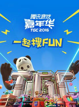 腾讯游戏嘉年华(Tencent Games Carnival)