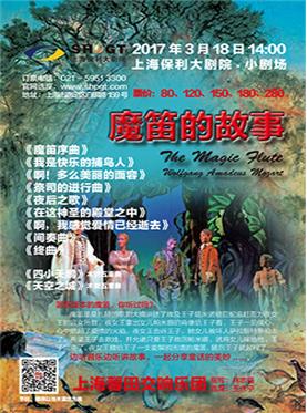 音乐会·魔笛的故事