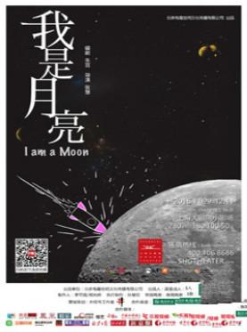 话剧《我是月亮》上海首演