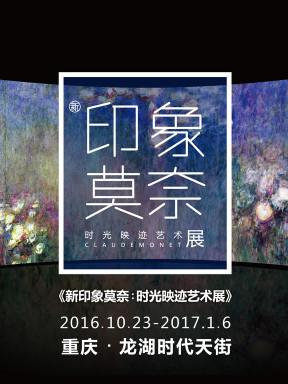 《新印象莫奈:时光映迹艺术展》重庆站