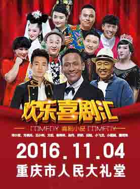 欢乐喜剧汇宋小宝团队巡演-重庆站