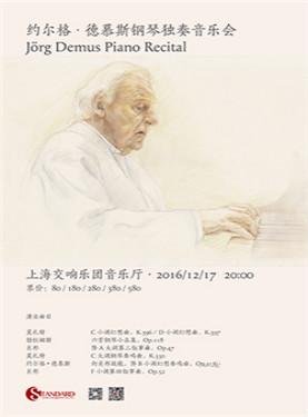 约尔格·德慕斯钢琴独奏音乐会