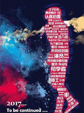 2017薛之谦上海演唱会
