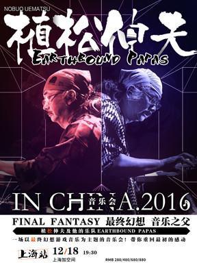 EARTHBOUND PAPAS /植松伸夫2016音乐演奏会