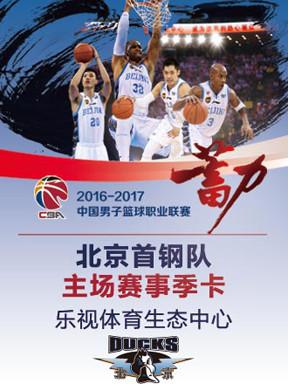 2016—17赛季北京首钢男篮常规赛主场季卡