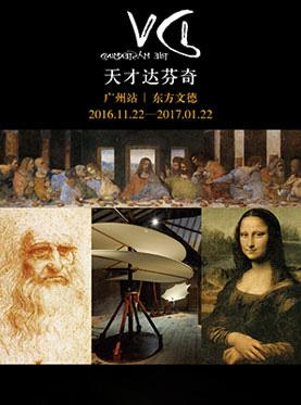 「天才达芬奇」国际巡回展览—广州站