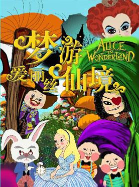 经典儿童剧《爱丽丝梦游仙境》