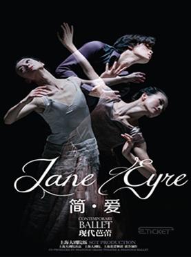 上海芭蕾舞团 上海大剧院 联合制作 芭蕾舞剧《简爱》