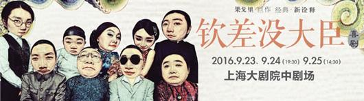 果戈里·巨作  经典·新诠释 喜剧【钦差没大臣】